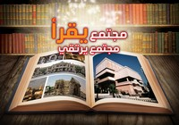 Book fair from Sun. 8/12/2019 to Wed. 11/12/2019